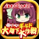 Angel Beats! ゆりっぺのギルド大降下大作戦