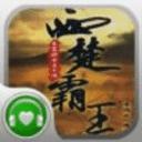 评书_西楚霸王_5(共5)