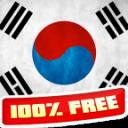 学习韩国语