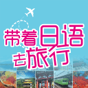 带着日语去旅行