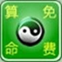 算命游戏(神算子)