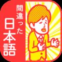 間違った日本語!7割の人が誤用する?就活受験にも役立つゲーム