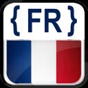 法语课(Français)