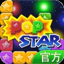PopStar!消灭星星官方正版