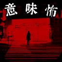 游戏·解密·逃脱·恐怖
