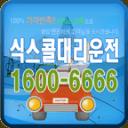 식스콜대리운전(10%적립)