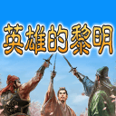三国志-英雄的黎明