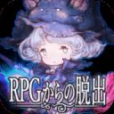 逃出 RPG 日文版