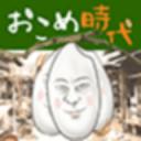 【育成放置型ゲーム】おこめ時代