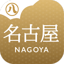 名古屋の文化財ガイドアプリで楽しく散策!魅力を再発見!