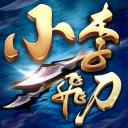 小李飛刀-3D情義動作新武俠