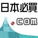日本必买.com - 日本必买的最新情报