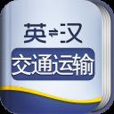 外教社交通运输英语词典