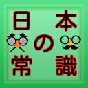 豆知識クイズ雑学から一般常識まで学べる無料アプリ日本の常識
