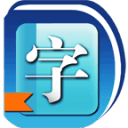 新华字典离线版