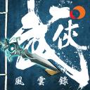 武俠風雲錄 - 經典武俠遊戲移植