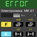 MK 61/54计算器