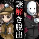 解谜侦探×假面助手 謎解き探偵×仮面助手