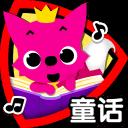 PINKFONG童话 - 热门儿童故事
