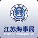 江苏海事局