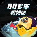 QQ飞车视频站