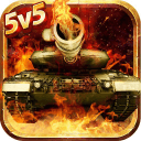 戰車突擊-3D MOBA坦克競技遊戲