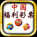 中国福利彩票,双色球,福彩3D,七乐彩