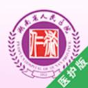 湖南省人民医院医护版