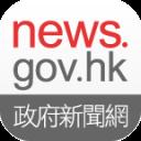 香港政府新闻