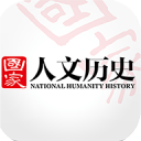 國家人文歷史