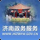 济南政务服务