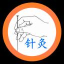 中医百科: 针灸