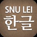 SNU LEI - 韩文字