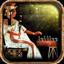 埃及赛尼特棋 (古埃及游戏)- 神秘的来世之旅