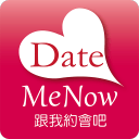 DateMeNow 跟我約會吧
