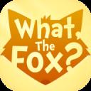 什么,狐狸?:What,