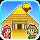 金字塔☆王国物语