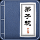 工具App|弟子规 LOGO-3C達人阿輝的APP