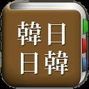 All韓国語辞書, Korean ⇔ Japanese