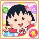 櫻桃小丸子夢想舞臺:Maruko
