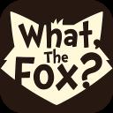 什么,狐狸?
