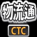 CTC 物流通