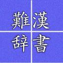 难读日本汉字