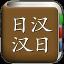 日语学习杂货堆