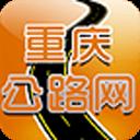 重庆公路网