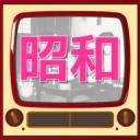 昭和☆ドリル ~ 社会・生活編