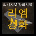 강화시뮬 for 리니지M - 리엠강화