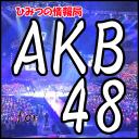 ひみつ情報局 AKB48バージョン