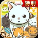 ねこカフェ★特別版★~猫を育てる楽しい育成ゲーム~