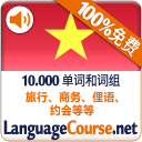 Learn Vietnamese Words Free